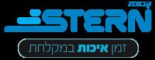 לוגו קבוצת שטרן